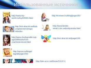 www.themegallery.com Company Logo Использованные источники http://mir-skazok.