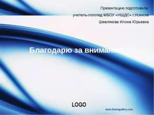 www.themegallery.com Благодарю за внимание! Презентацию подготовила учитель-л