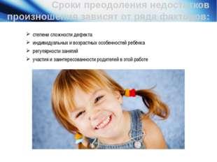www.themegallery.com Company Logo Сроки преодоления недостатков произношения