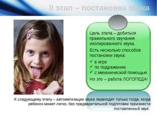 www.themegallery.com Company Logo II этап – поcтановка звука К следующему эта