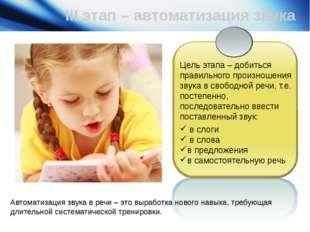 www.themegallery.com Company Logo III этап – автоматизация звука Автоматизаци