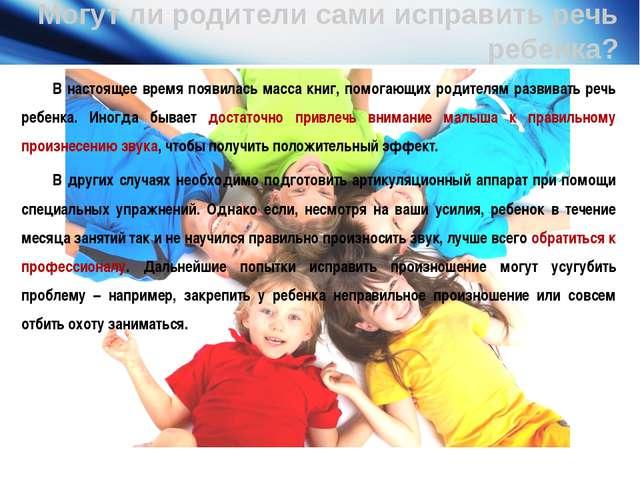 www.themegallery.com Company Logo Могут ли родители сами исправить речь ребен...