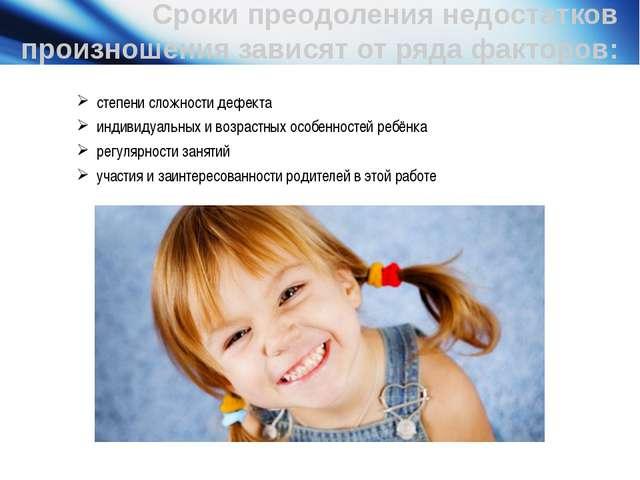 www.themegallery.com Company Logo Сроки преодоления недостатков произношения...