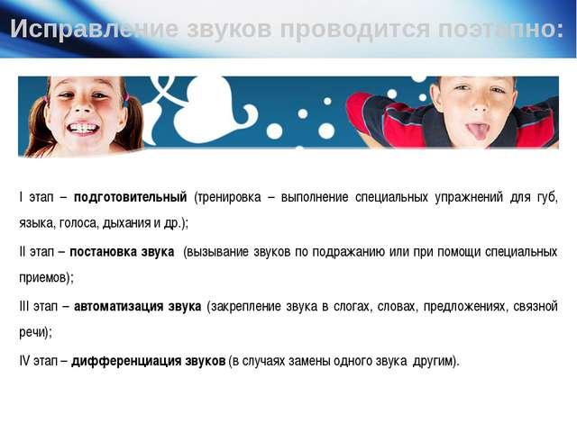 www.themegallery.com Company Logo I этап – подготовительный (тренировка – вып...