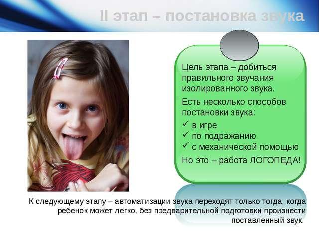 www.themegallery.com Company Logo II этап – поcтановка звука К следующему эта...