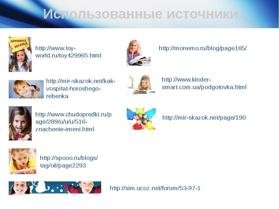 www.themegallery.com Company Logo Использованные источники http://mir-skazok....