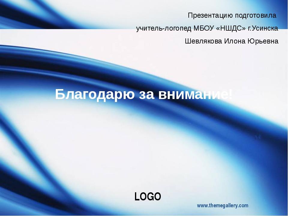 www.themegallery.com Благодарю за внимание! Презентацию подготовила учитель-л...