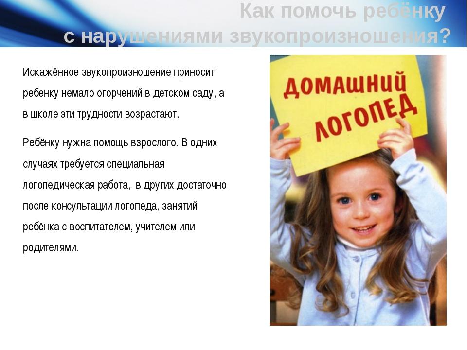 www.themegallery.com Company Logo Искажённое звукопроизношение приносит ребен...