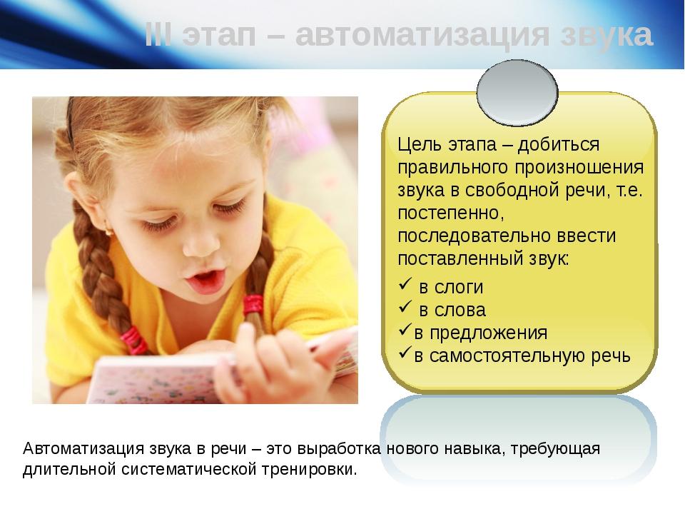 www.themegallery.com Company Logo III этап – автоматизация звука Автоматизаци...