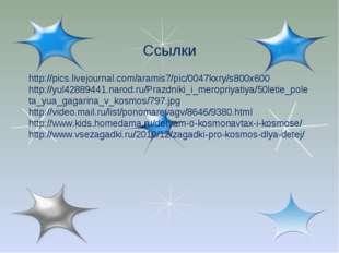 Ссылки http://pics.livejournal.com/aramis7/pic/0047kxry/s800x600 http://yul42
