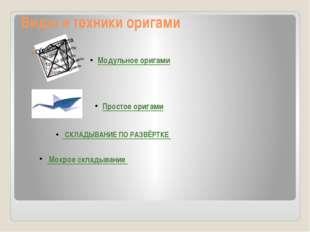 Виды и техники оригами Модульное оригами Простое оригами СКЛАДЫВАНИЕ ПО РАЗ