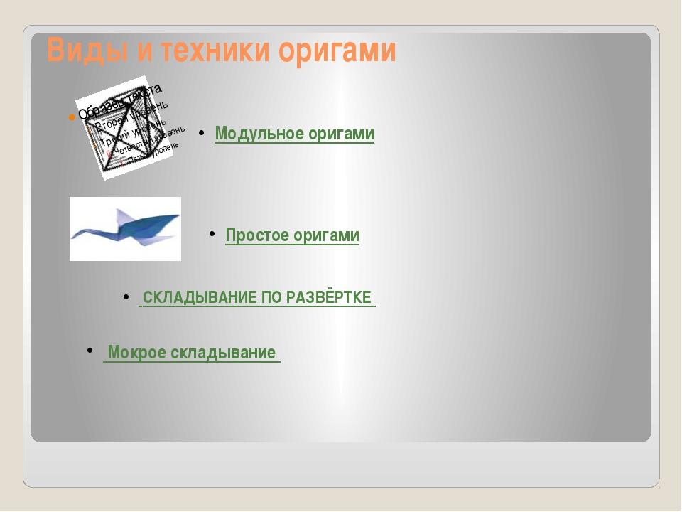 Виды и техники оригами Модульное оригами Простое оригами СКЛАДЫВАНИЕ ПО РАЗ...