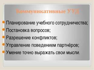 www.themegallery.com Company Logo Коммуникативные УУД Планирование учебного с