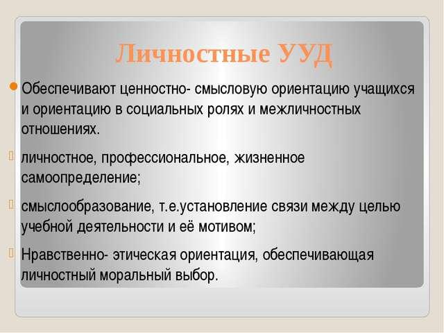 www.themegallery.com Company Logo Личностные УУД Обеспечивают ценностно- смыс...