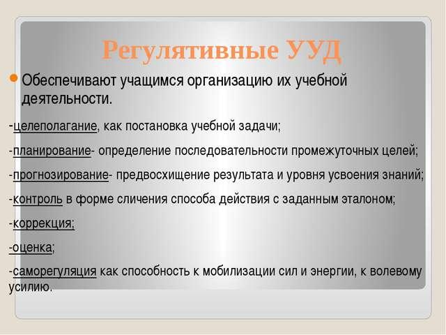 www.themegallery.com Company Logo Регулятивные УУД Обеспечивают учащимся орга...
