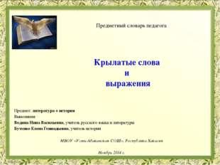 Предмет: литература + история Выполнили: Водина Нина Васильевна, учитель русс