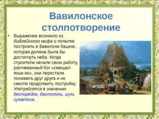 Выражение возникло из библейского мифа о попытке построить в Вавилоне башню,