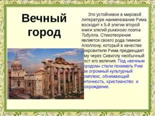 Это устойчивое в мировой литературе наименование Рима восходит к 5-й элегии