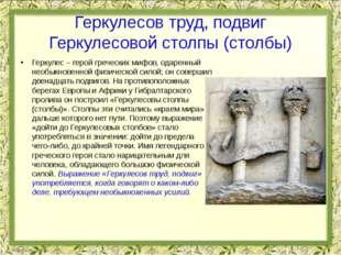 Геркулесов труд, подвиг Геркулесовой столпы (столбы) Геркулес – герой греческ