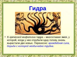В греческой мифологии гидра – многоглавая змея, у которой, когда у нее отруба