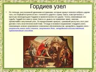 Гордиев узел По легенде, рассказанной древними историками, которым оракул пов