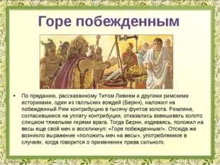 По преданию, рассказанному Титом Ливием и другими римскими историками, один и