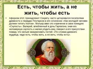 Афоризм этот, принадлежит Сократу, часто цитировался писателями древности и п