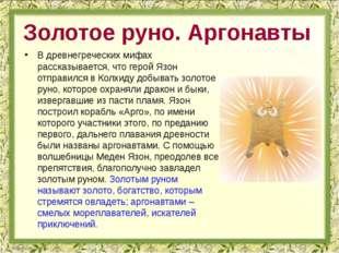 В древнегреческих мифах рассказывается, что герой Язон отправился в Колхиду д
