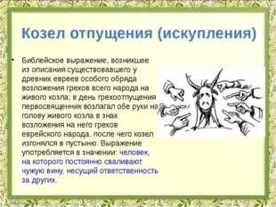 Библейское выражение, возникшее из описания существовавшего у древних евреев