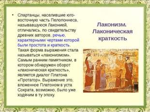 Спартанцы, населившие юго-восточную часть Пелопоннеса, называвшуюся Лаконией,