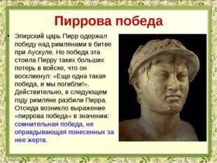 Пиррова победа Эпирский царь Пирр одержал победу над римлянами в битве при Ау