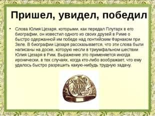 Слова Юлия Цезаря, которыми, как передал Плутарх в его биографии, он известил
