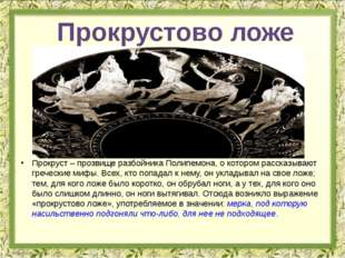 Прокруст – прозвище разбойника Полипемона, о котором рассказывают греческие м
