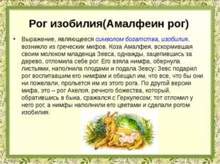 Выражение, являющееся символом богатства, изобилия, возникло из греческих миф
