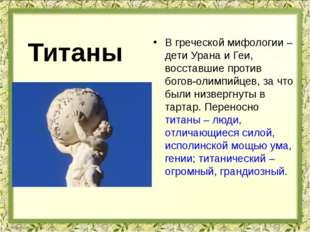 В греческой мифологии – дети Урана и Геи, восставшие против богов-олимпийцев,