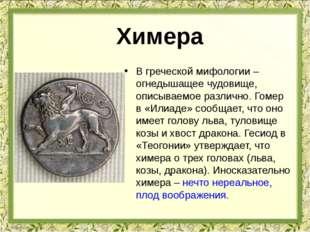В греческой мифологии – огнедышащее чудовище, описываемое различно. Гомер в «