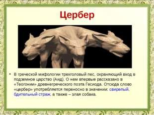Цербер В греческой мифологии трехголовый пес, охраняющий вход в подземное цар