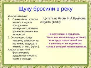 Щуку бросили в реку Цитата из басни И.А.Крылова «Щука» (1830): На щуку подан