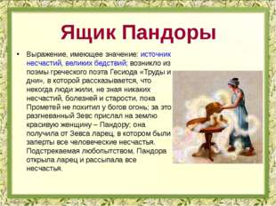 Крылатые выражения древней руси в 1711 г, перед прусским походом, петр i нап
