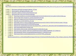 Слайд 16 - http://classconnection.s3.amazonaws.com/306/flashcards/394306/png