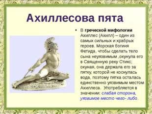 В греческой мифологии Ахиллес (Ахилл) – один из самых сильных и храбрых герое