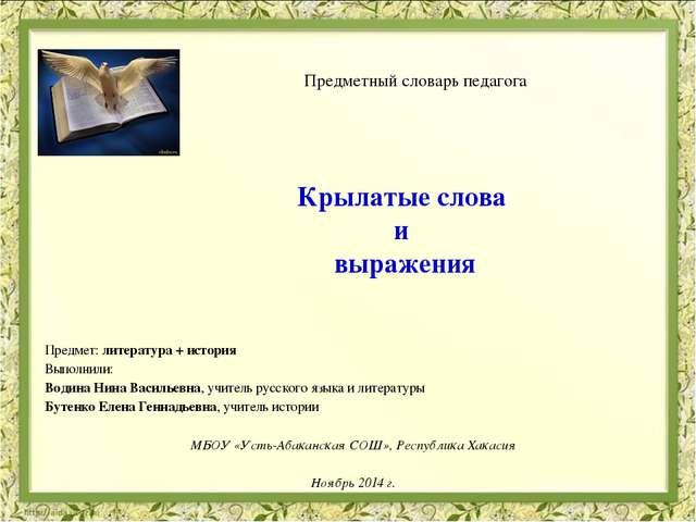 Предмет: литература + история Выполнили: Водина Нина Васильевна, учитель русс...
