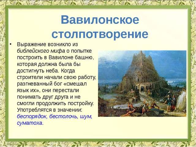 Выражение возникло из библейского мифа о попытке построить в Вавилоне башню,...