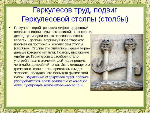 Геркулесов труд, подвиг Геркулесовой столпы (столбы) Геркулес – герой греческ...