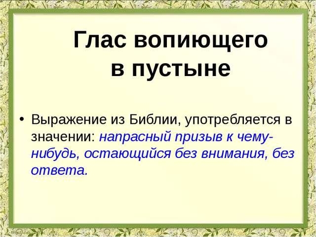 Выражение из Библии, употребляется в значении: напрасный призыв к чему-нибудь...