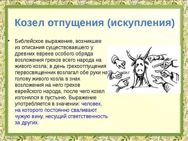 Библейское выражение, возникшее из описания существовавшего у древних евреев...