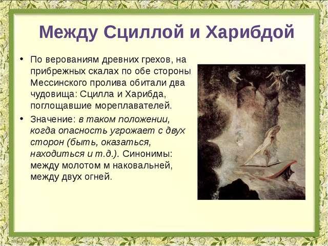 По верованиям древних грехов, на прибрежных скалах по обе стороны Мессинского...