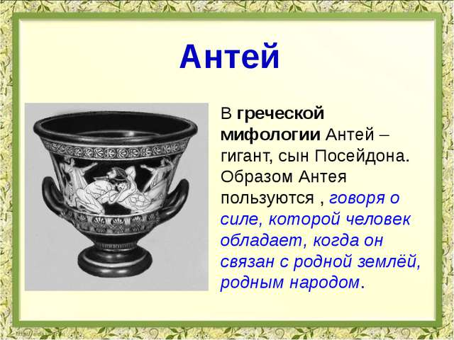 В греческой мифологии Антей – гигант, сын Посейдона. Образом Антея пользуются...