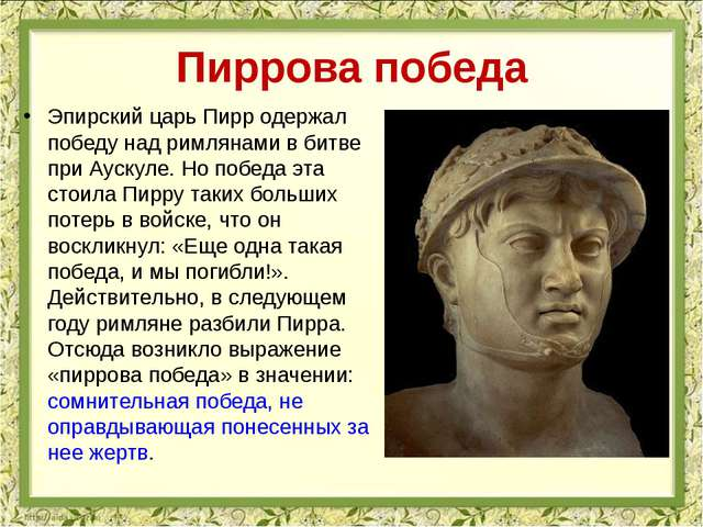 Пиррова победа Эпирский царь Пирр одержал победу над римлянами в битве при Ау...