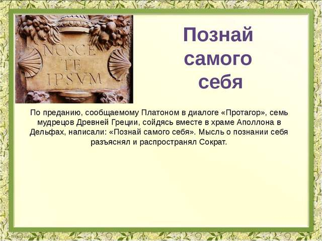 По преданию, сообщаемому Платоном в диалоге «Протагор», семь мудрецов Древней...